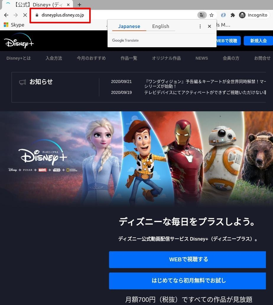 PureVPN - Streaming Disney Japan from South Africa